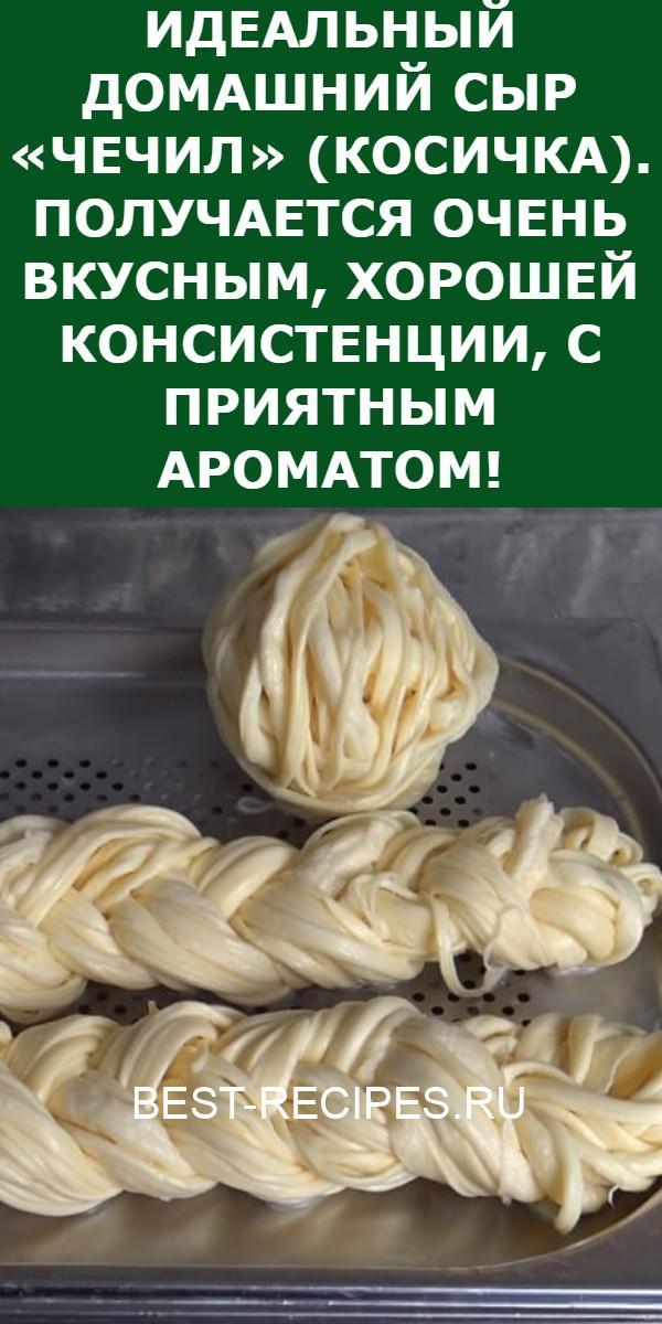 Идеальный домашний сыр «Чечил» (косичка). Получается очень вкусным, хорошей консистенции, с приятным ароматом!
