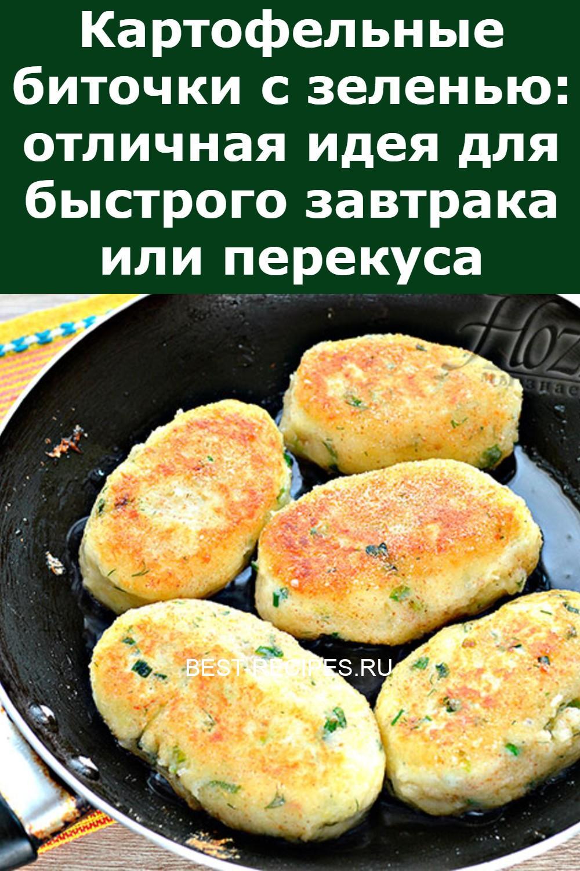 Картофельные биточки с зеленью: отличная идея для быстрого завтрака или перекуса