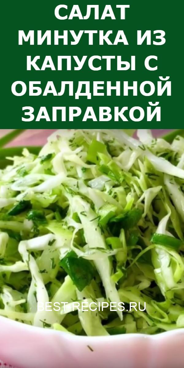 Салат минутка из капусты с обалденной заправкой