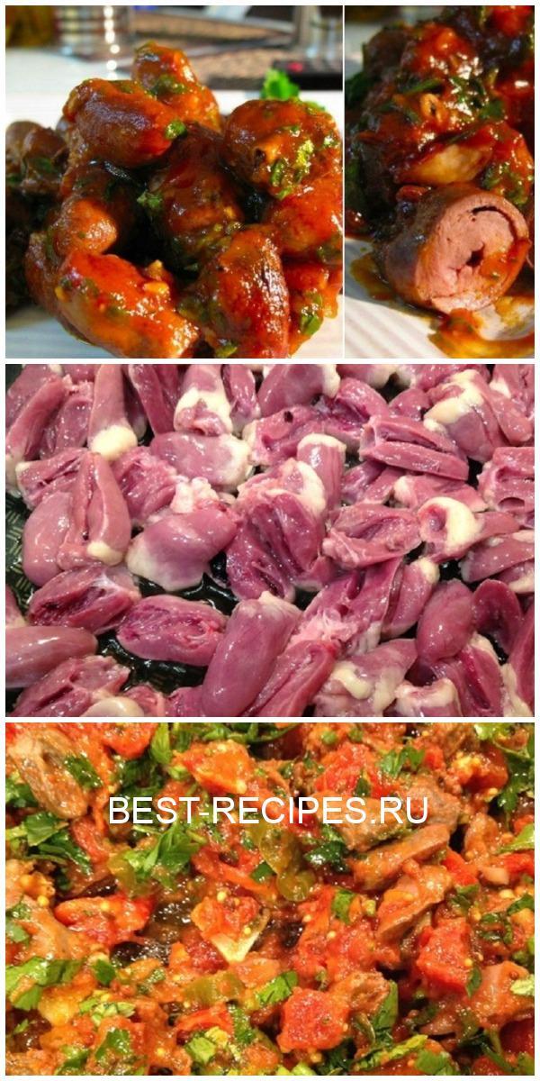 Вкуснейшие тушеные куриные сердечки по бабушкиному рецепту