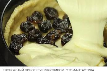 Рецепт вкуснейшего творожного пирог с потрясающей начинкой «Царский»