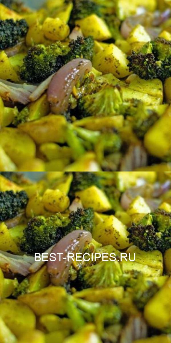 Ароматный картофель, запеченный с брокколи. Вкуснотень
