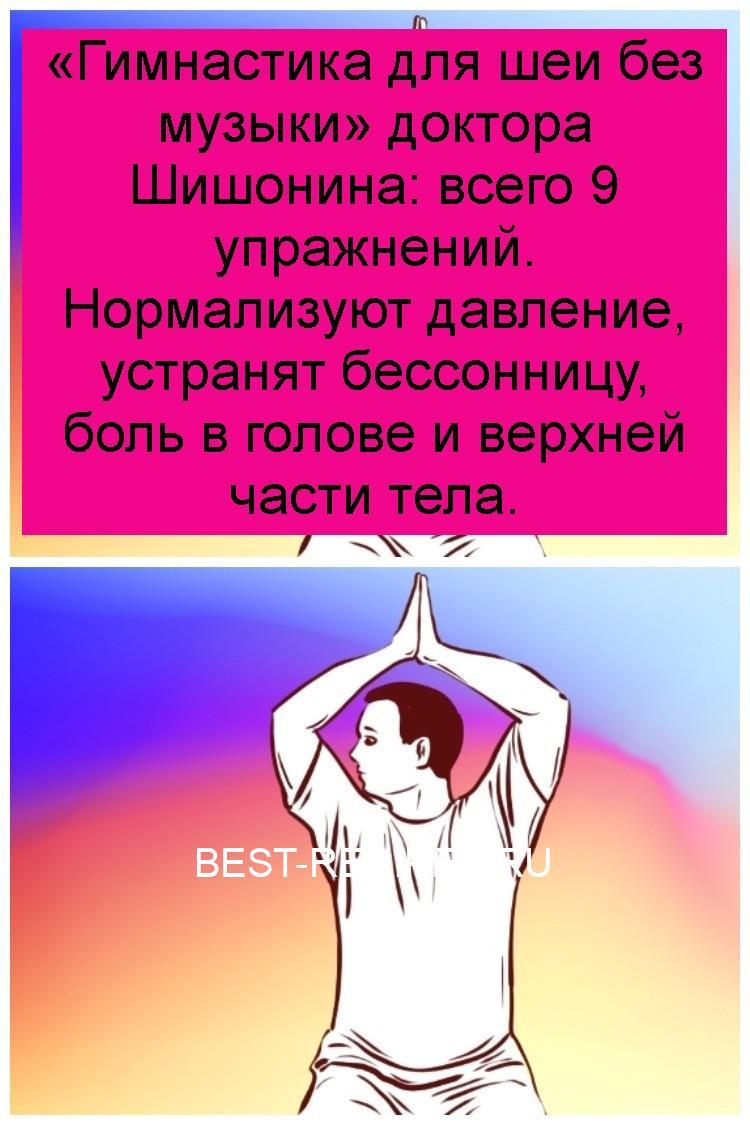 «Гимнастика для шеи без музыки» доктора Шишонина: всего 9 упражнений. Нормализуют давление, устранят бессонницу, боль в голове и верхней части тела 4