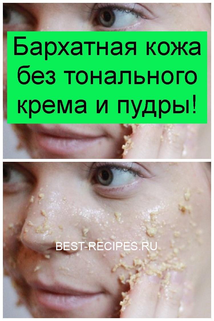 Бархатная кожа без тонального крема и пудры 4