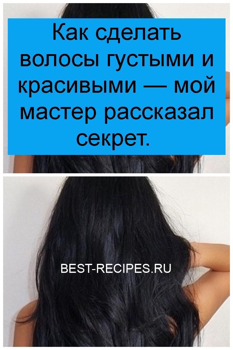 Как сделать волосы густыми и красивыми — мой мастер рассказал секрет 4
