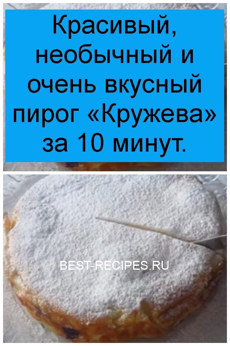 Красивый, необычный и очень вкусный пирог «Кружева» за 10 минут 4