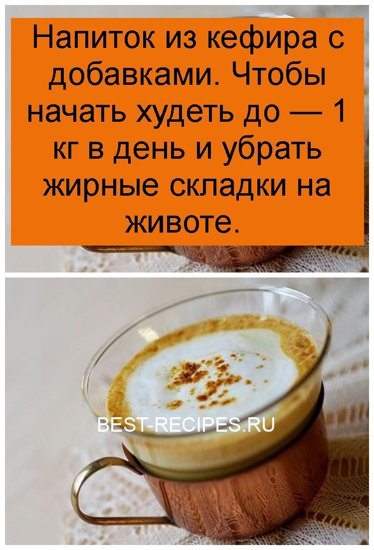 Напиток из кефира с добавками. Чтобы начать худеть до — 1 кг в день и убрать жирные складки на животе 4