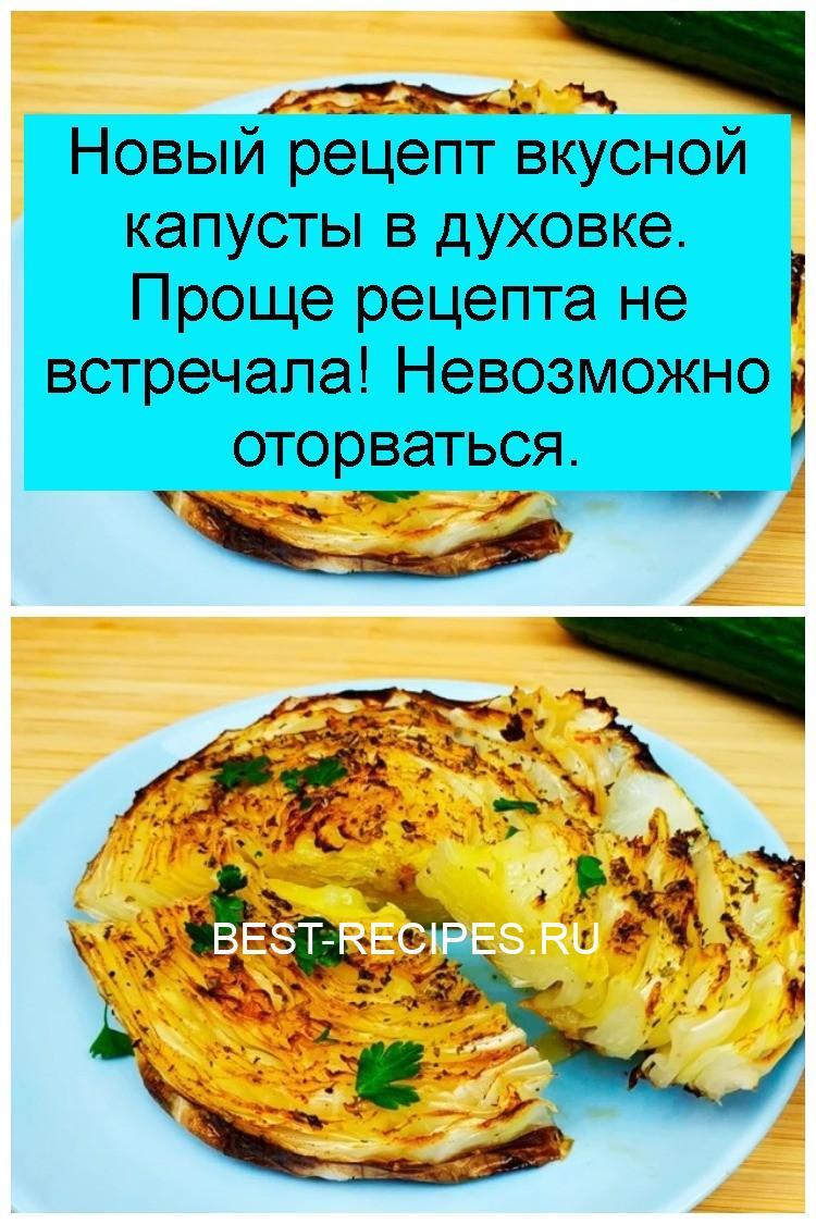 Новый рецепт вкусной капусты в духовке. Проще рецепта не встречала! Невозможно оторваться 4
