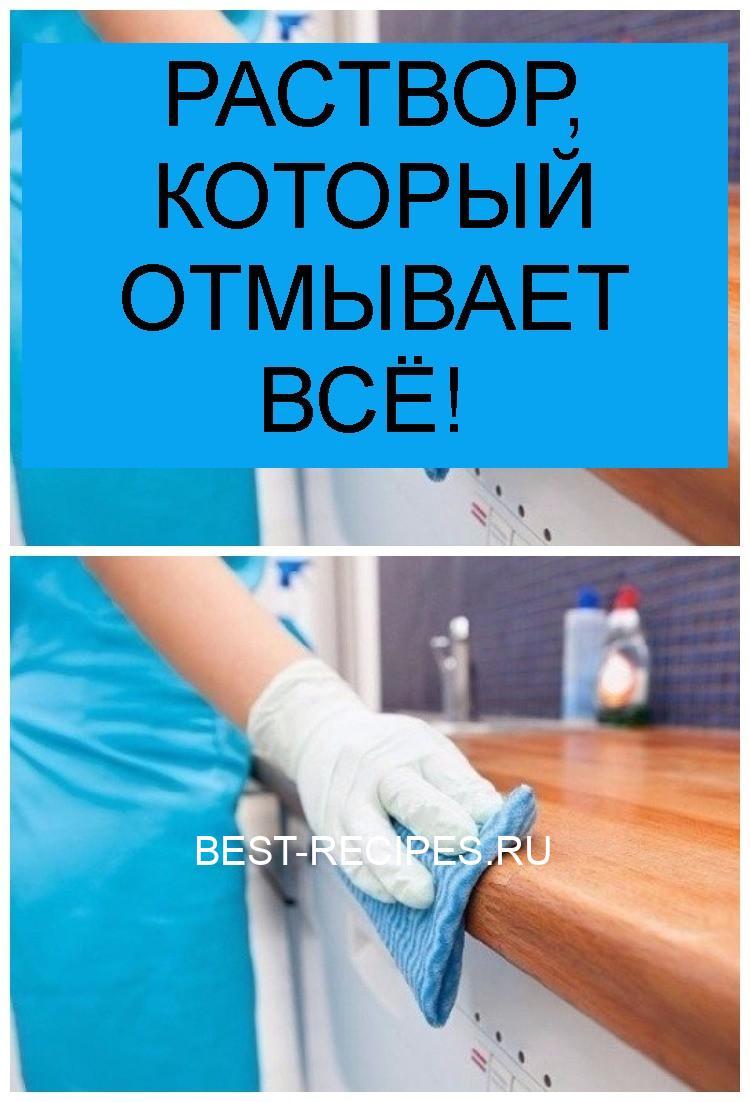 РАСТВОР, КОТОРЫЙ ОТМЫВАЕТ ВСЁ 4