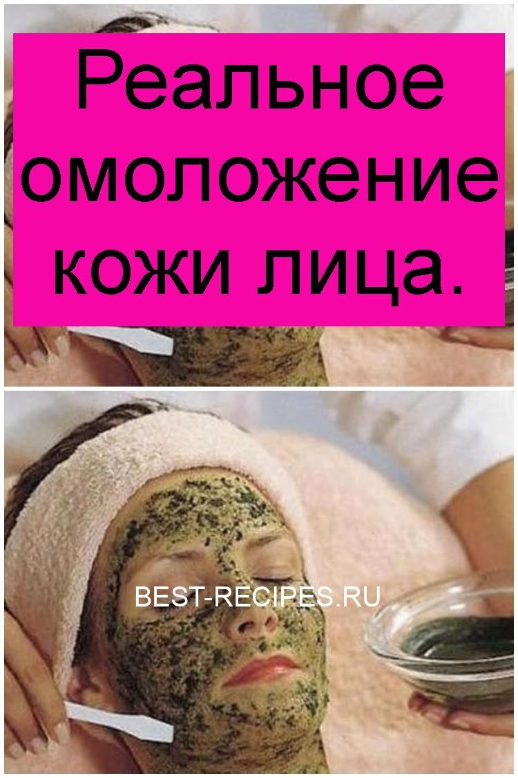 Реальное омоложение кожи лица 4