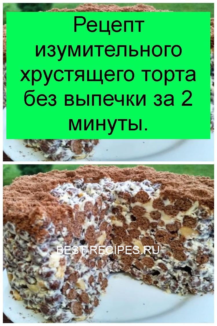 Рецепт изумительного хрустящего торта без выпечки за 2 минуты 4