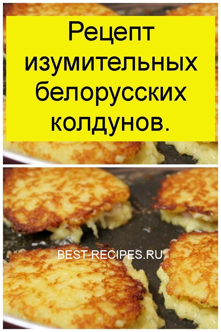 Рецепт изумительных белорусских колдунов 4