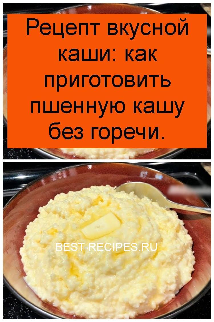 Рецепт вкусной каши: как приготовить пшенную кашу без горечи 4