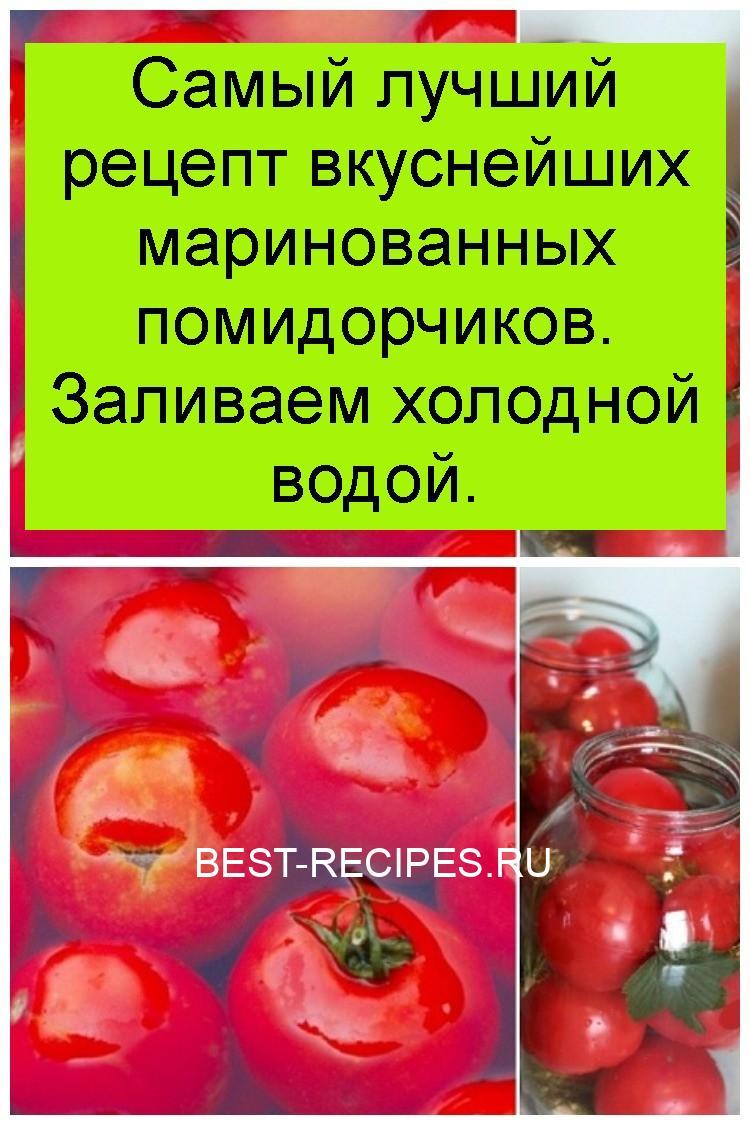 Самый лучший рецепт вкуснейших маринованных помидорчиков. Заливаем холодной водой 4