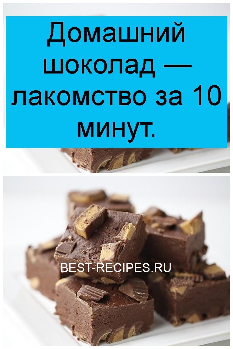 Домашний шоколад — лакомство за 10 минут 4
