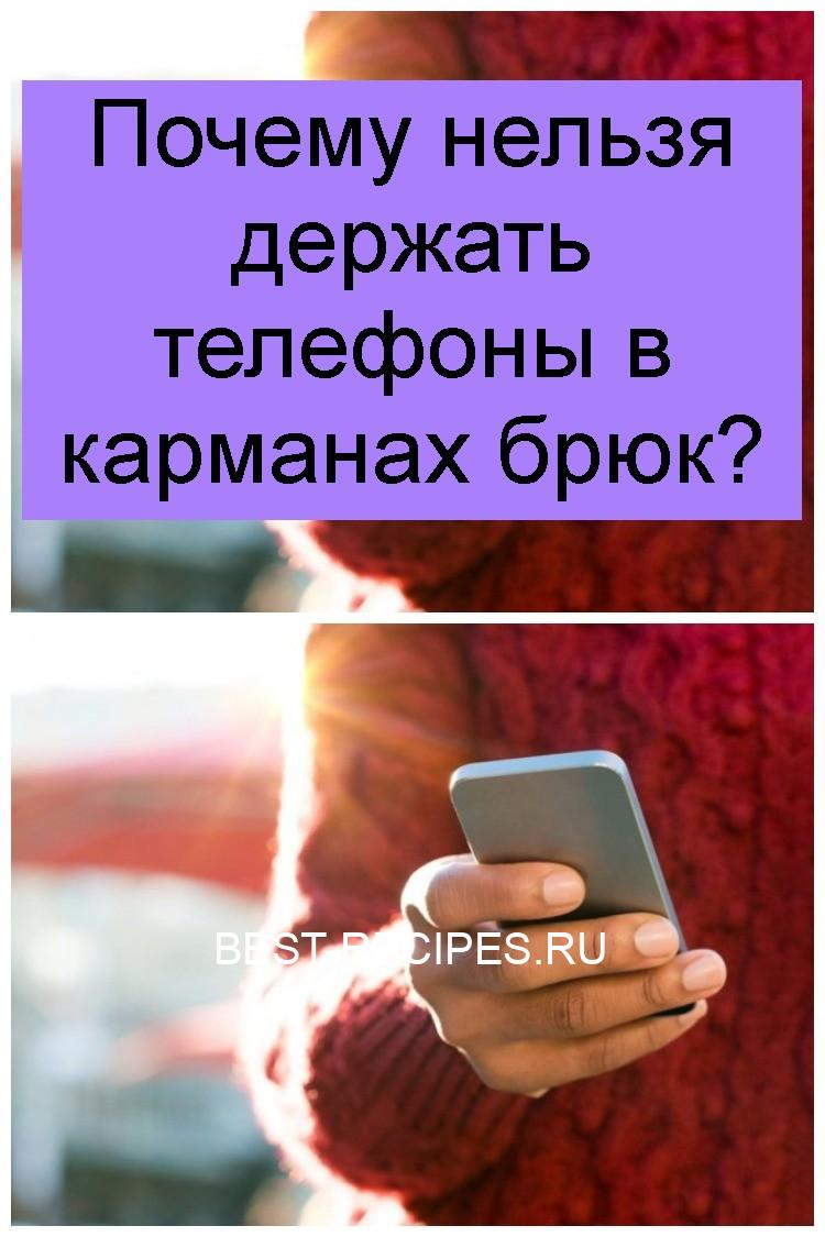 Почему нельзя держать телефоны в карманах брюк 4