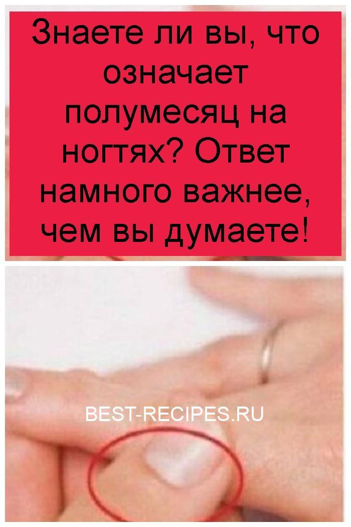 Знаете ли вы, что означает полумесяц на ногтях? Ответ намного важнее, чем вы думаете 4