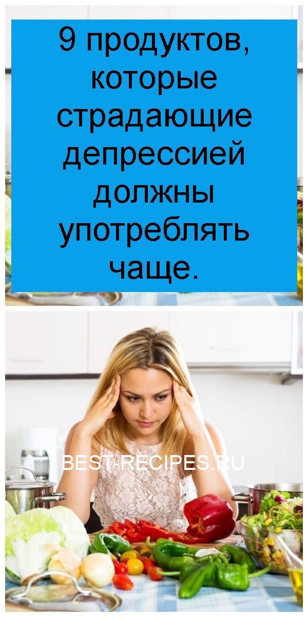 9 продуктов, которые страдающие депрессией должны употреблять чаще 4