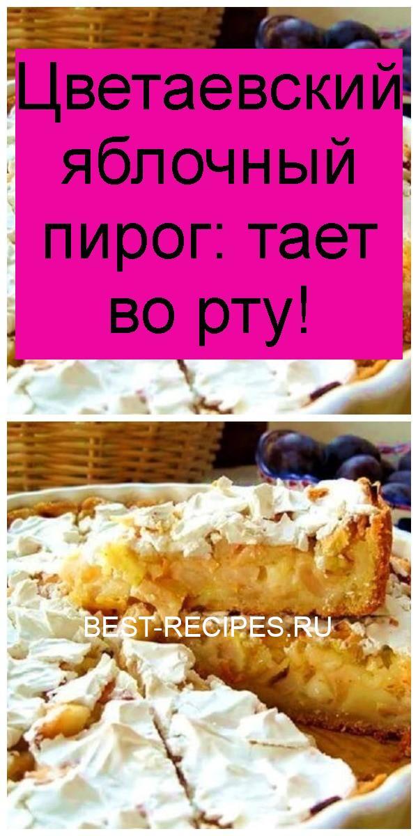 Цветаевский яблочный пирог: тает во рту 4