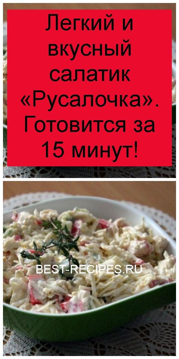 Легкий и вкусный салатик «Русалочка». Готовится за 15 минут 4