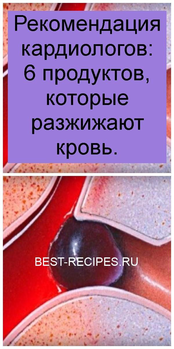 Рекомендация кардиологов: 6 продуктов, которые разжижают кровь 4