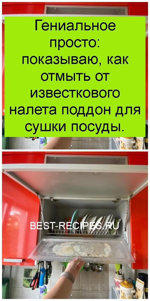Гениальное просто: показываю, как отмыть от известкового налета поддон для сушки посуды 4