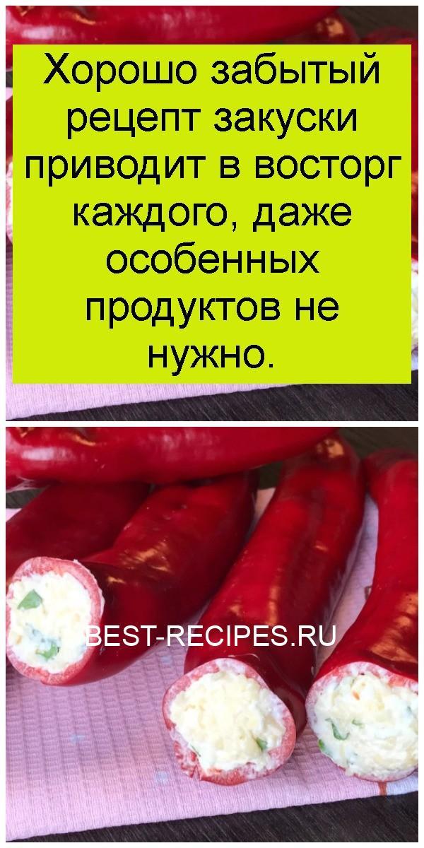 Хорошо забытый рецепт закуски приводит в восторг каждого, даже особенных продуктов не нужно 4