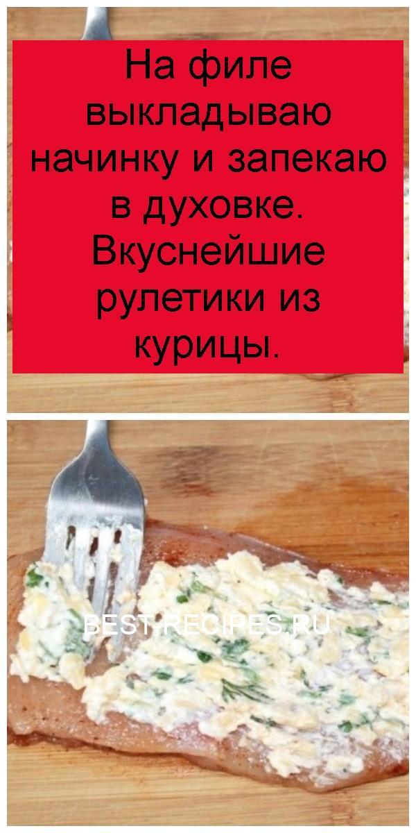 На филе выкладываю начинку и запекаю в духовке. Вкуснейшие рулетики из курицы 4