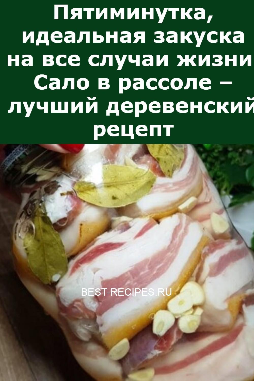Пятиминутка, идеальная закуска на все случаи жизни. Сало в рассоле – лучший деревенский рецепт