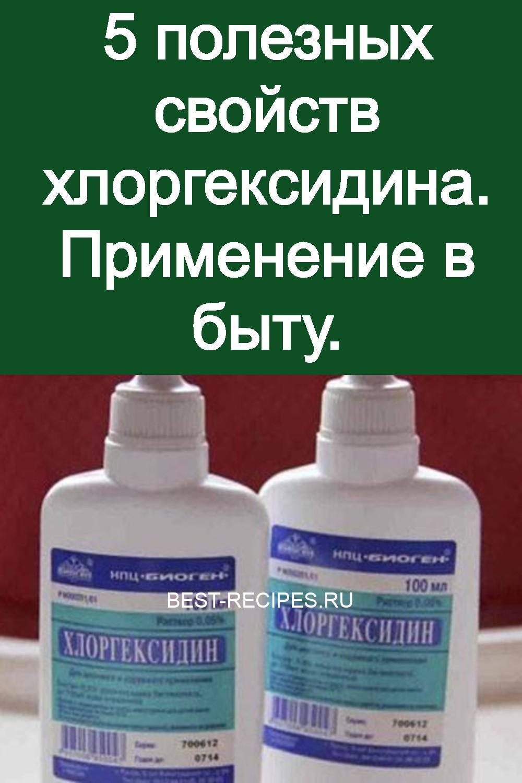 5 полезных свойств хлоргексидина. Применение в быту 3