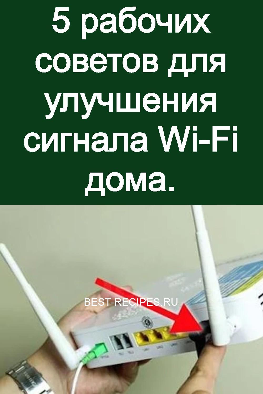 5 рабочих советов для улучшения сигнала Wi-Fi дома 3