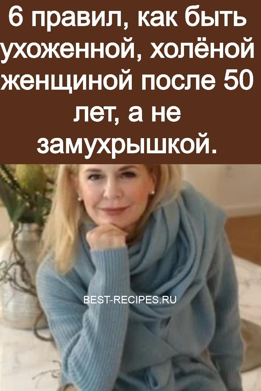 6 правил, как быть ухоженной, холёной женщиной после 50 лет, а не замухрышкой 3