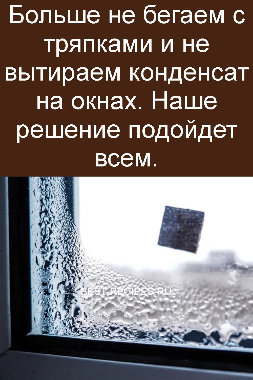 Больше не бегаем с тряпками и не вытираем конденсат на окнах. Наше решение подойдет всем 3