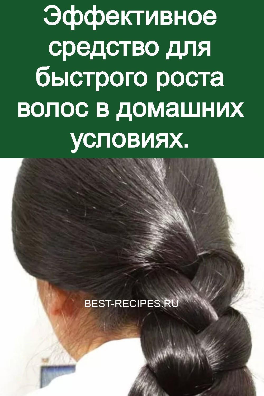 Эффективное средство для быстрого роста волос в домашних условиях 3