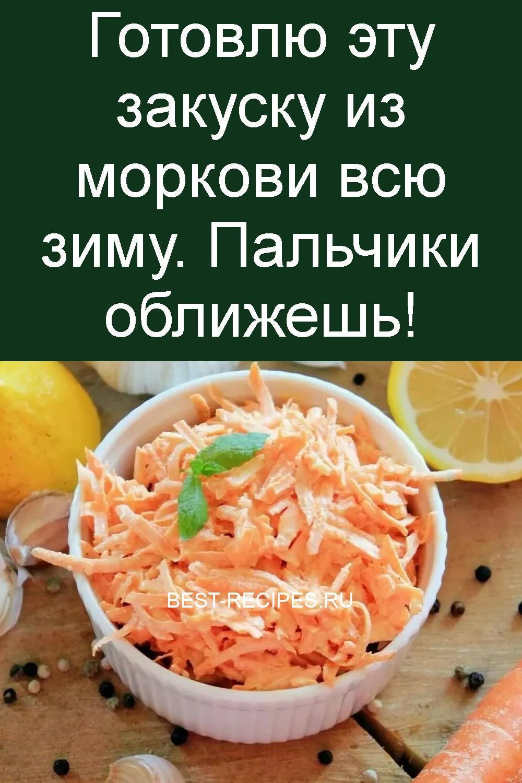 Готовлю эту закуску из моркови всю зиму. Пальчики оближешь 3
