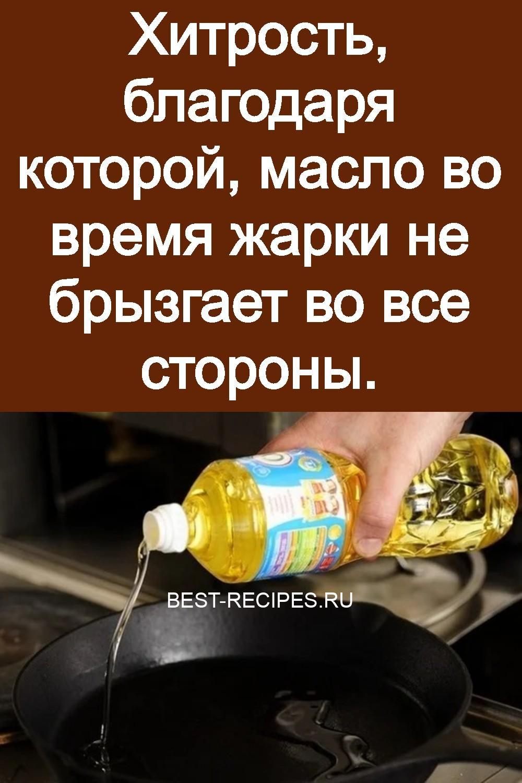 Хитрость, благодаря которой, масло во время жарки не брызгает во все стороны 3