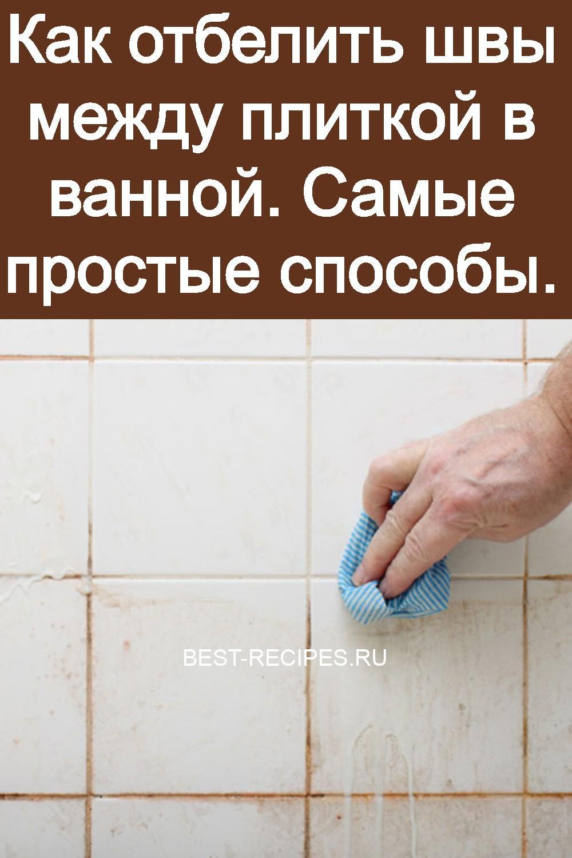 Как отбелить швы между плиткой в ванной. Самые простые способы 3