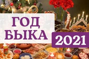 Как встречать Новый год Быка 2021, чтобы для всех он стал удачным 1