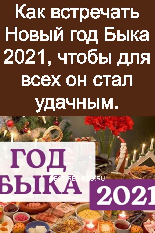 Как встречать Новый год Быка 2021, чтобы для всех он стал удачным 3
