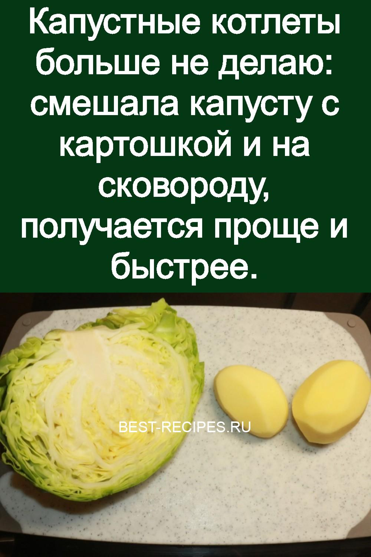Капустные котлеты больше не делаю: смешала капусту с картошкой и на сковороду, получается проще и быстрее 3