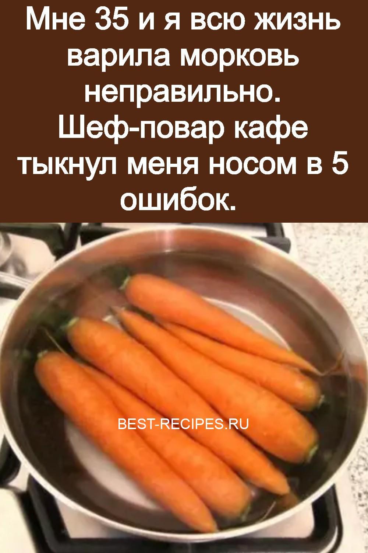 Мне 35 и я всю жизнь варила морковь неправильно. Шеф-повар кафе тыкнул меня носом в 5 ошибок 3