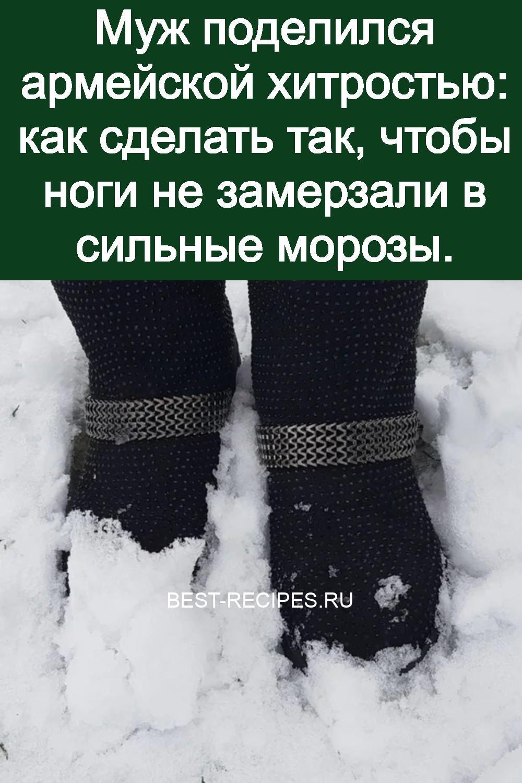Муж поделился армейской хитростью: как сделать так, чтобы ноги не замерзали в сильные морозы 3