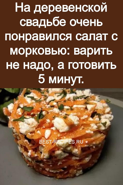 На деревенской свадьбе очень понравился салат с морковью: варить не надо, а готовить 5 минут 3