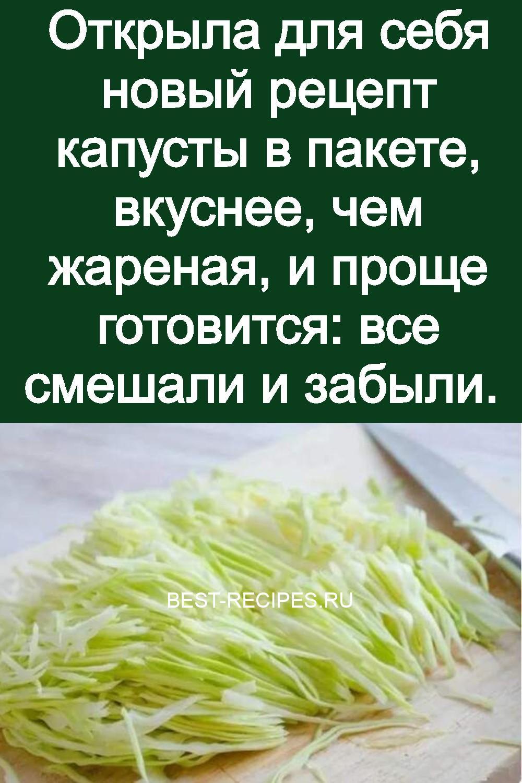 Открыла для себя новый рецепт капусты в пакете, вкуснее, чем жареная, и проще готовится: все смешали и забыли 3