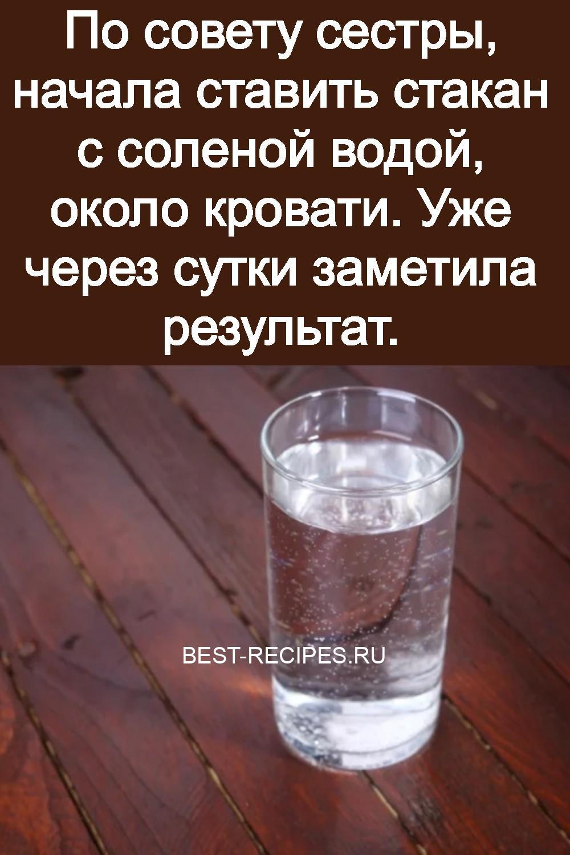 По совету сeстры, начала ставить стакан с соленой водой, около кровати. Уже через сутки заметила результат 3