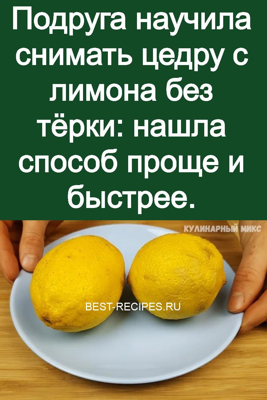 Подруга научила снимать цедру с лимона без тёрки: нашла способ проще и быстрее 3