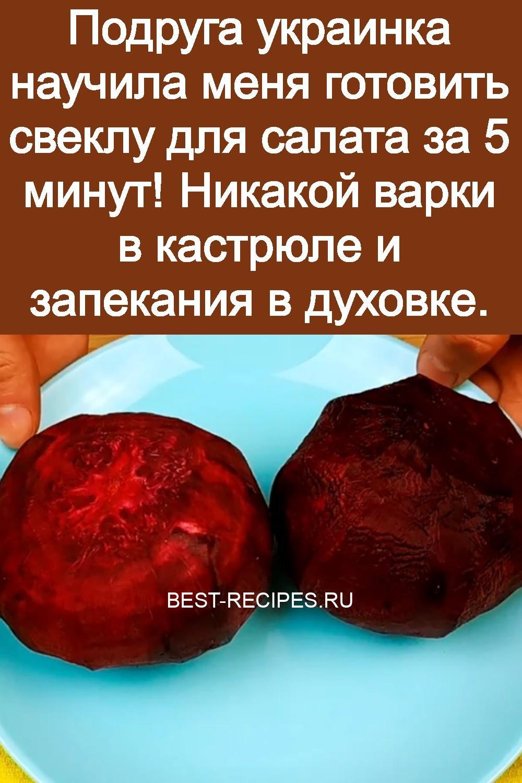 Подруга украинка научила меня готовить свеклу для салата за 5 минут! Никакой варки в кастрюле и запекания в духовке 3