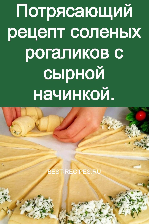 Потрясающий рецепт соленых рогаликов с сырной начинкой 3