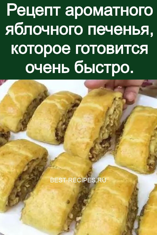 Рецепт ароматного яблочного печенья, которое готовится очень быстро 3