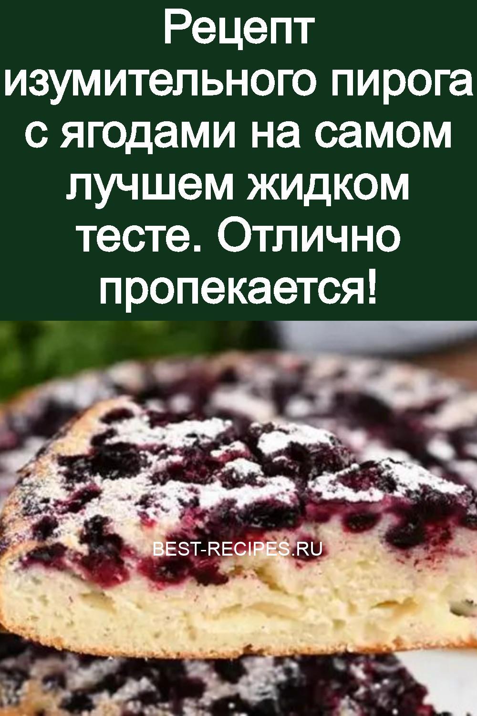 Рецепт изумительного пирога с ягодами на самом лучшем жидком тесте. Отлично пропекается 3